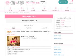 横浜 保育士 求人 サイト